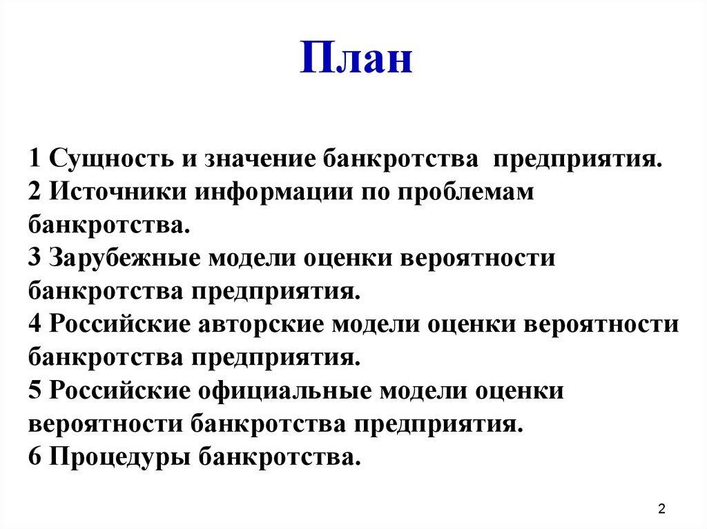 российские методики определения банкротства