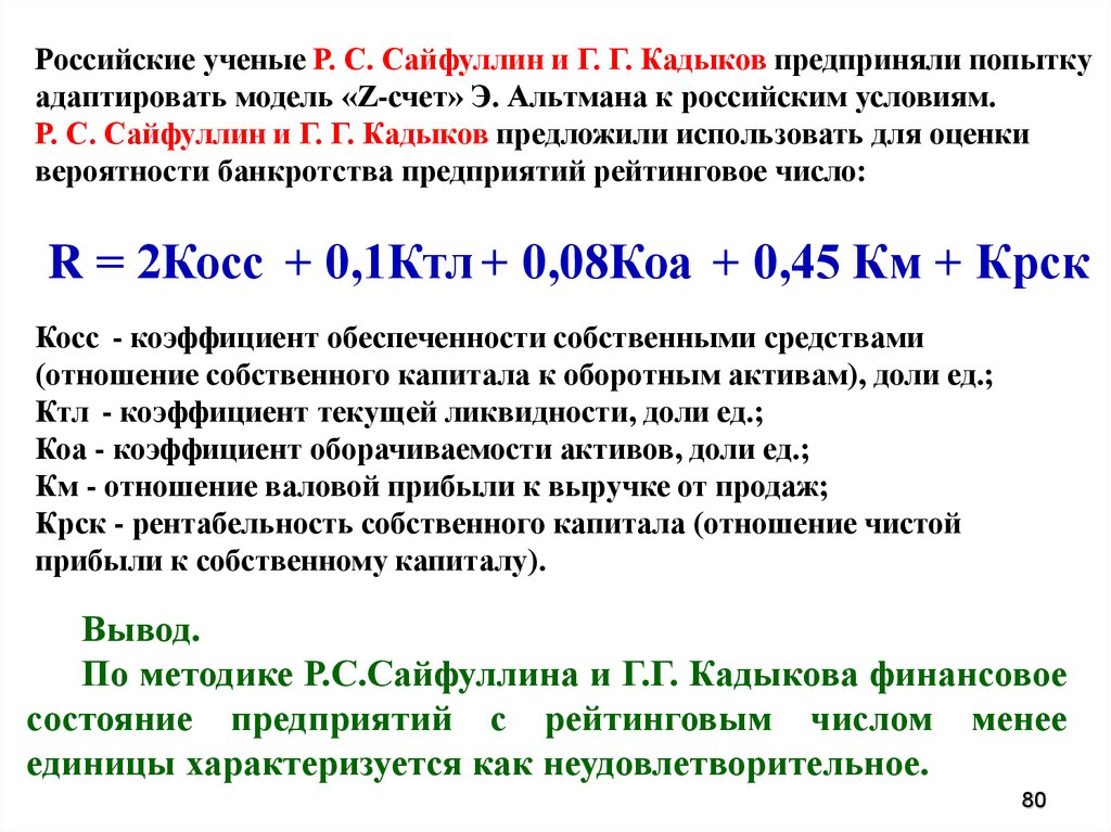 модели банкротства сайфуллина кадыкова