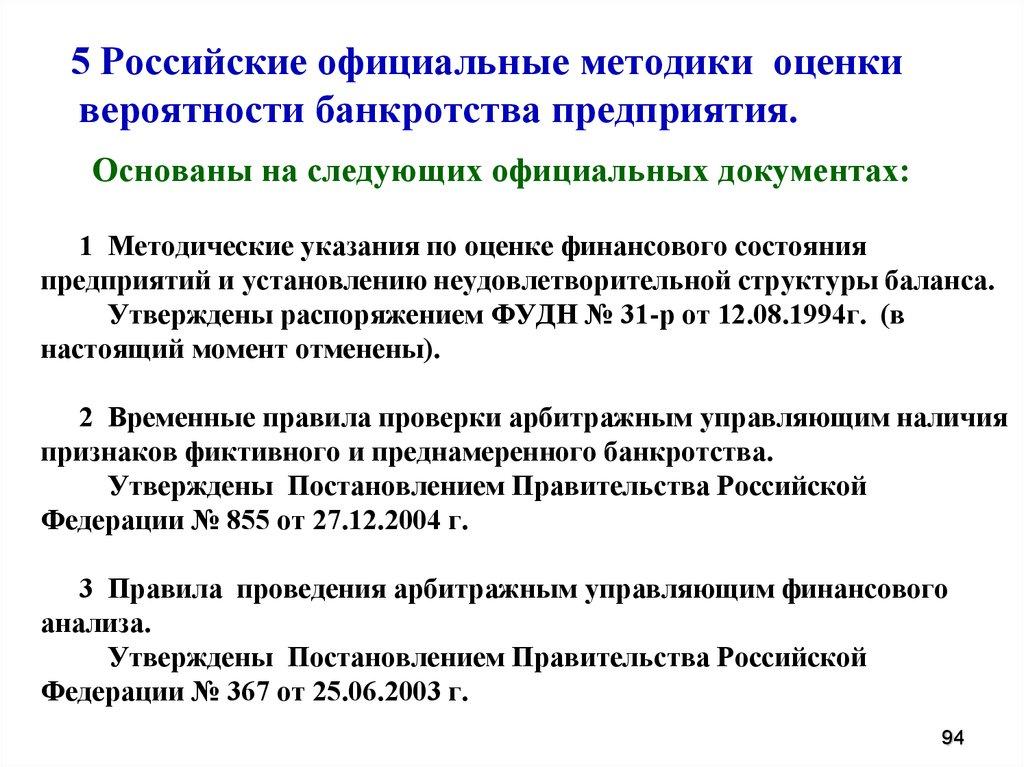 вероятность банкротства по российским методикам