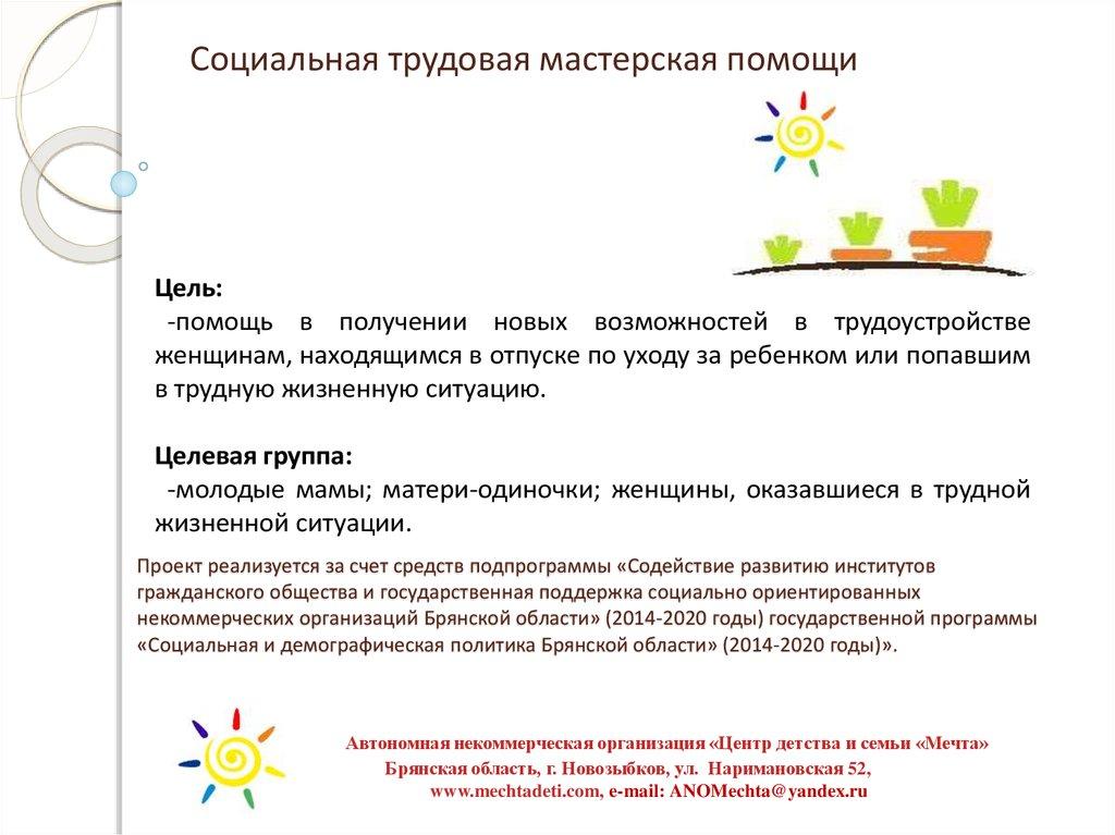 социально ориентированные некоммерческие организации брянска