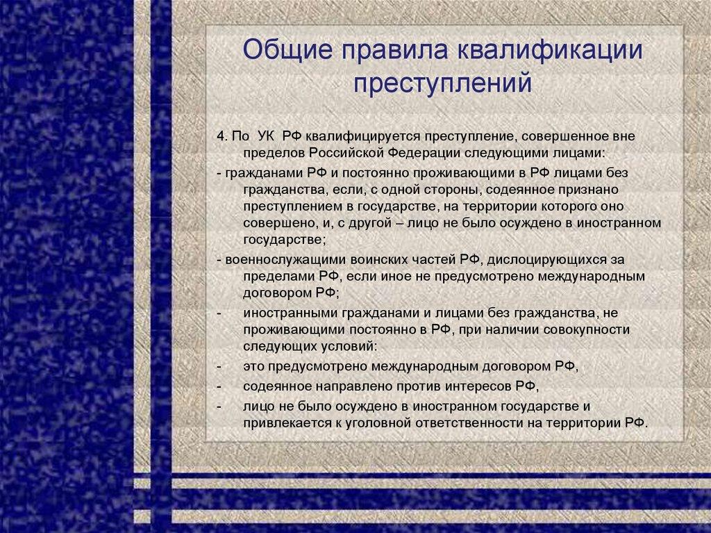 Шпаргалка 19. Правила Квалификации Сложного Соучастия И Соисполнительства