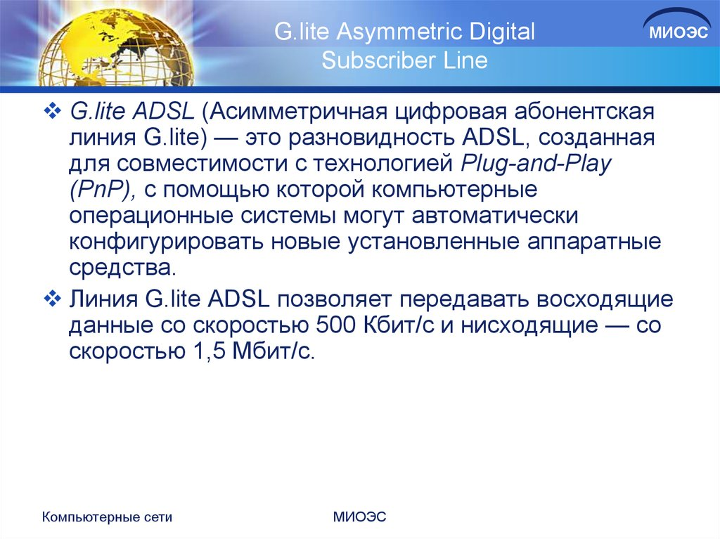 G.lite Asymmetric Digital Subscriber Line