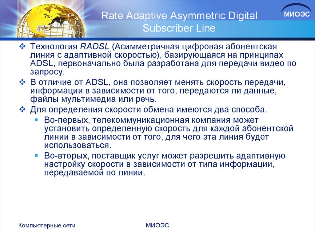 Rate Adaptive Asymmetric Digital Subscriber Line