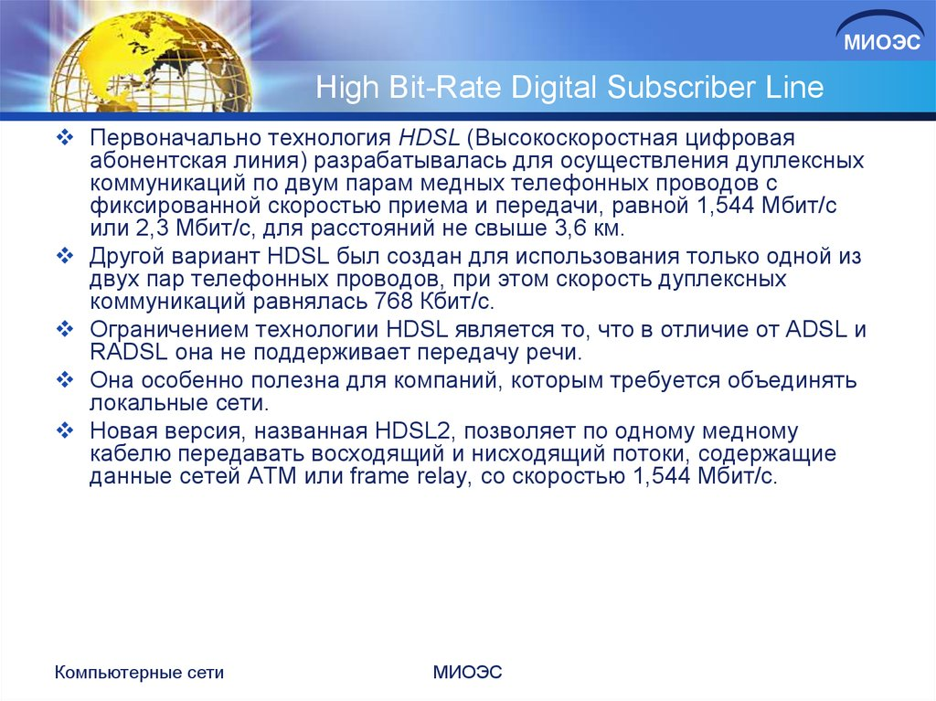 High Bit-Rate Digital Subscriber Line