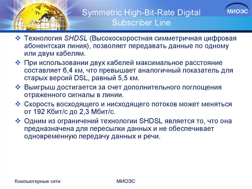 Symmetric High-Bit-Rate Digital Subscriber Line