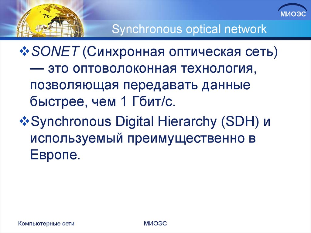 Synchronous optical network