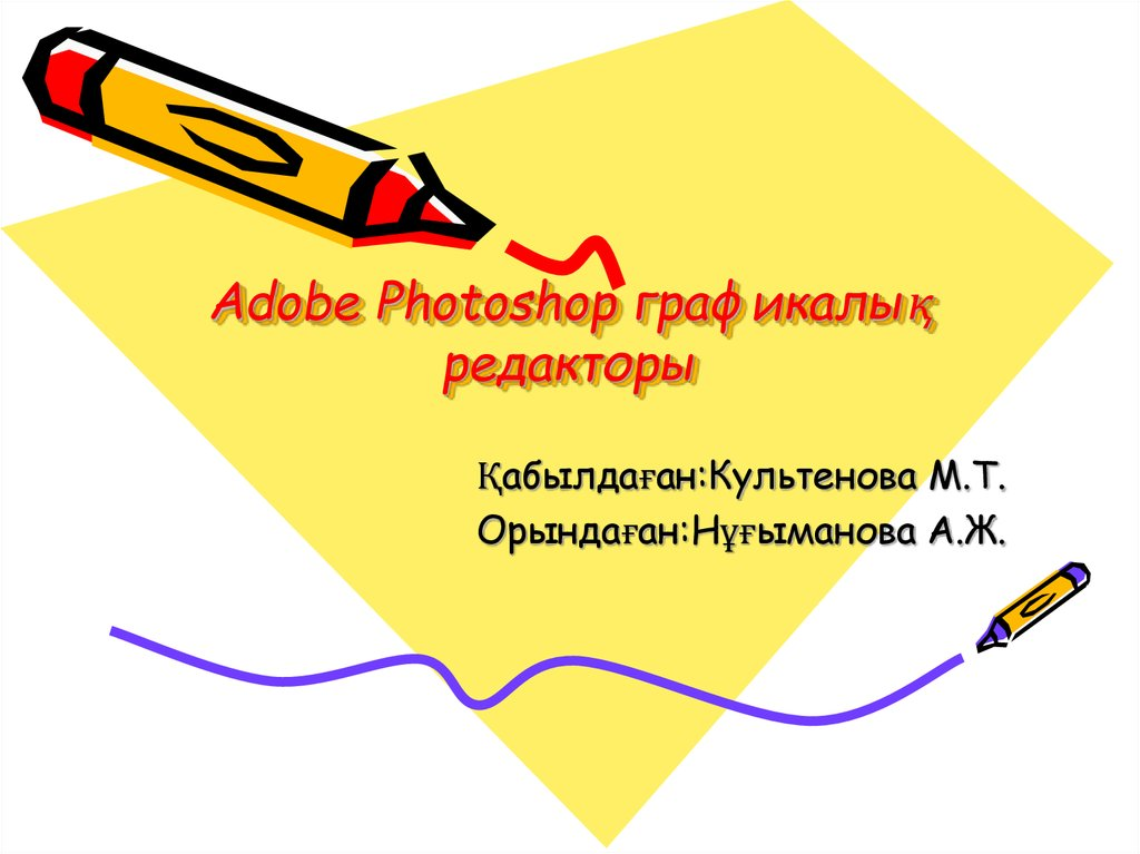 Adobe Photoshop графикалық редакторы