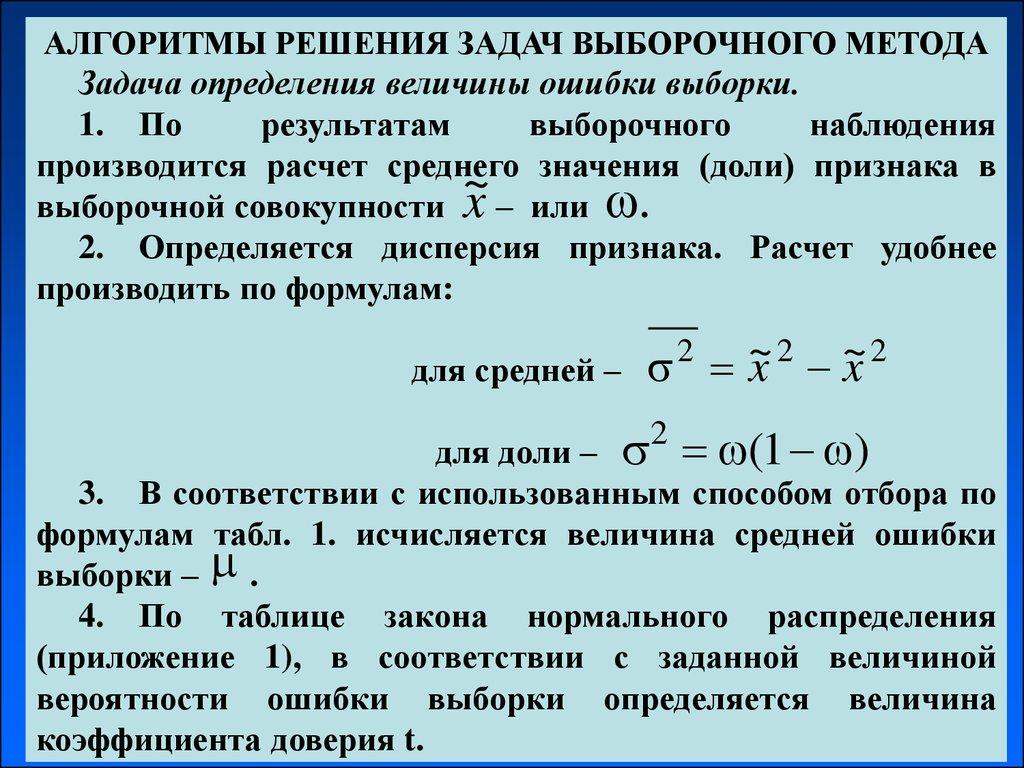 Решение задачи по выборочному наблюдению правило вант гоффа решение задач