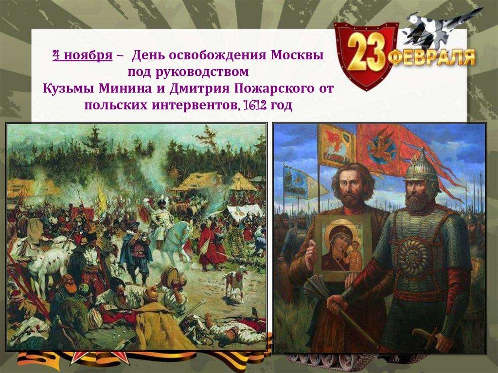 Картинки освобождение москвы мининым и пожарским такие чудесные