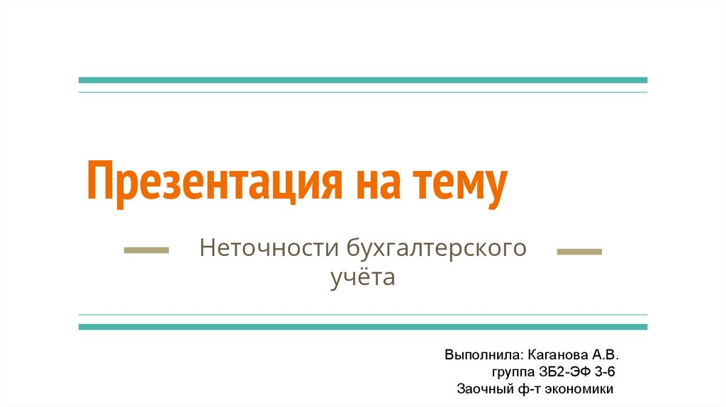 prezentatsiya-osnovi-buhgalterskogo-ucheta-osnovnie