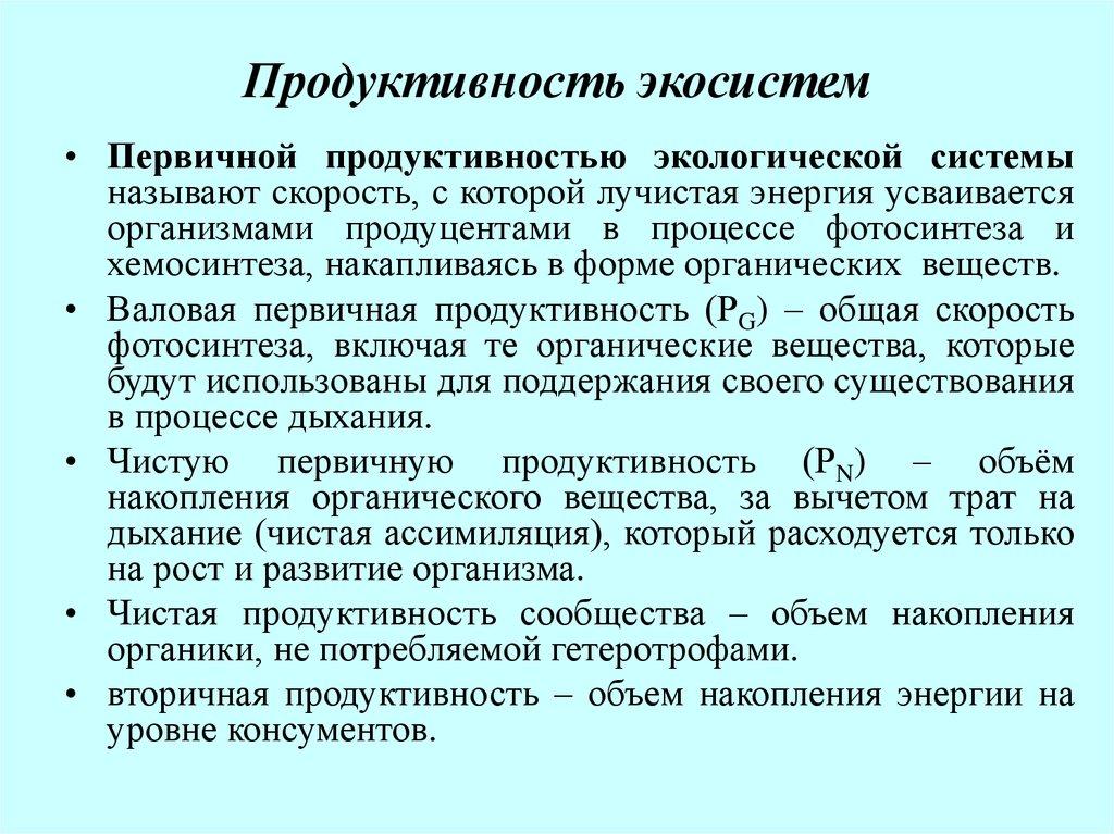 Продуктивность Экосистем, Классификация По Продуктивности Шпаргалка