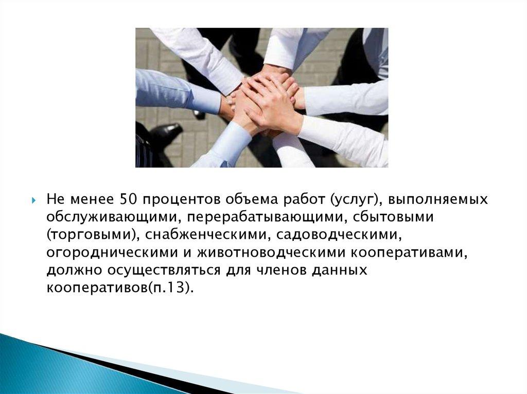 Член кооператива граждан