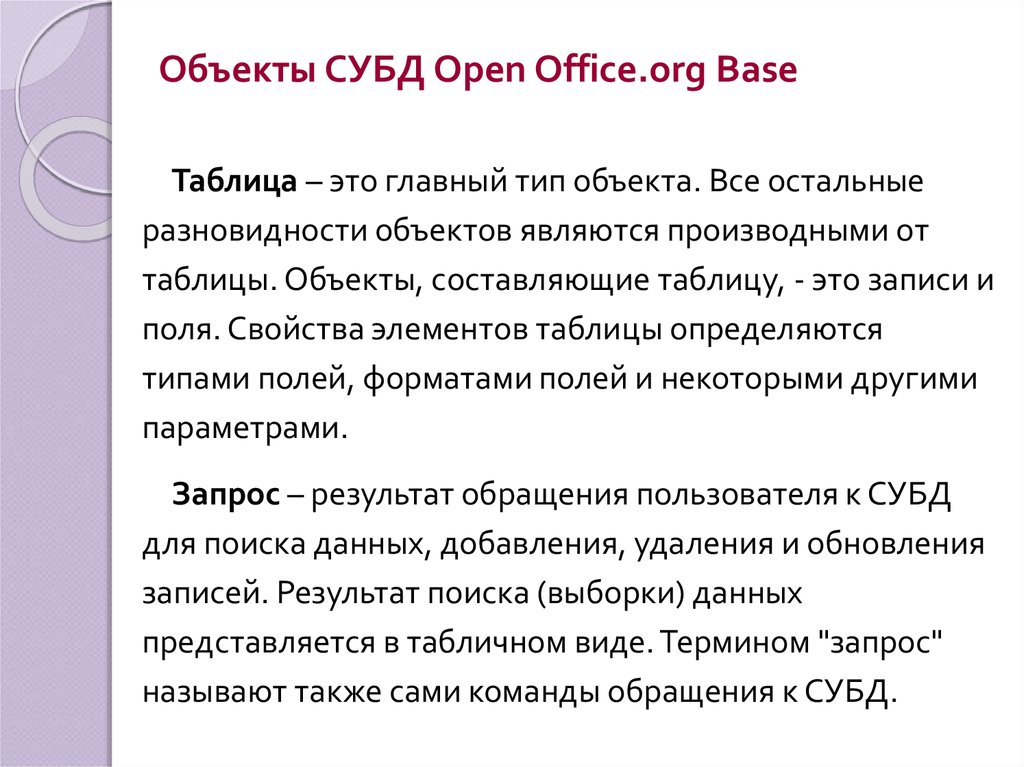 Объекты СУБД Open Office.org Base