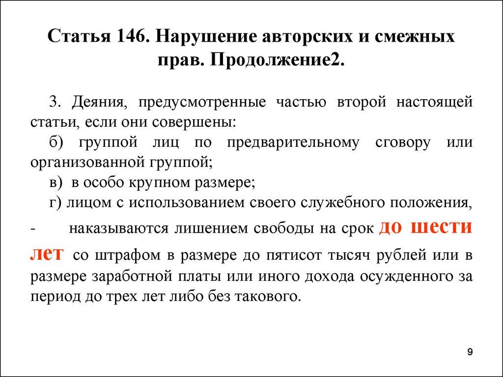 Статья 146 ук рф с комментариями стремительно
