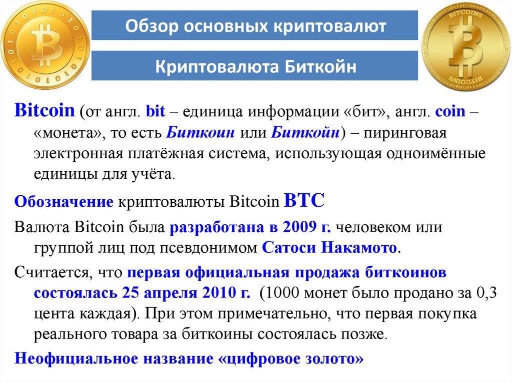 kak-torgovat-na-birzhe-kriptovalyut-10