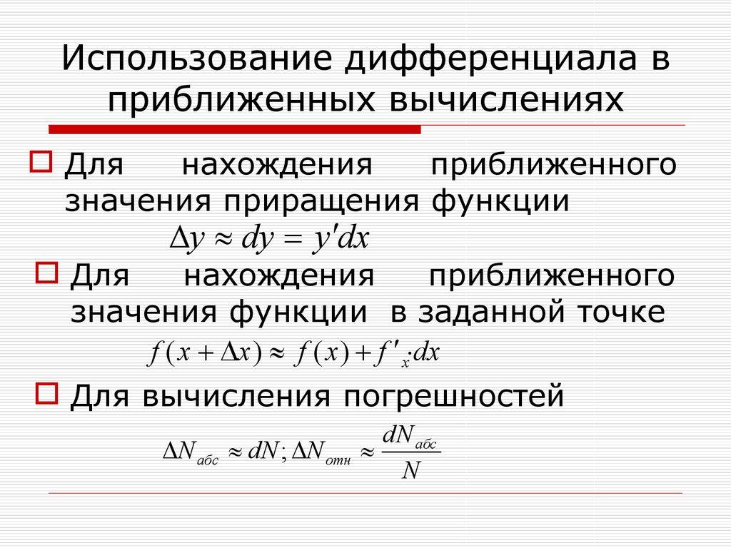 Шпаргалка.ру По Математике Применение Дифференциала Функции К Приближенным Вычислениям