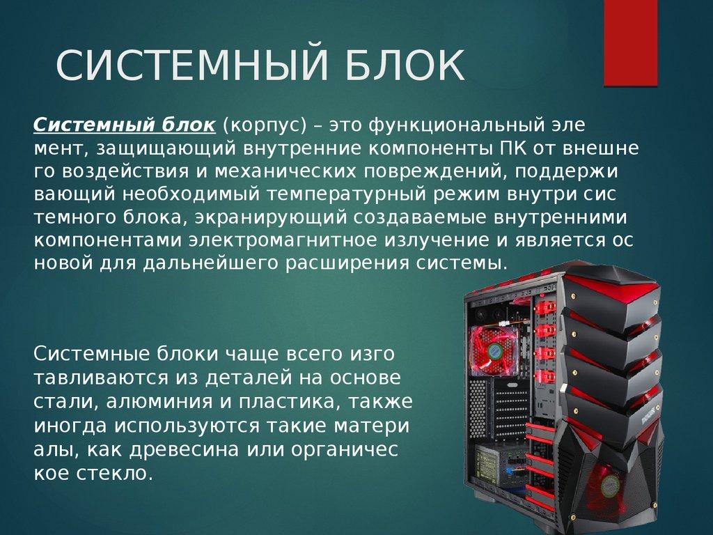 Доклад состав системного блока 619