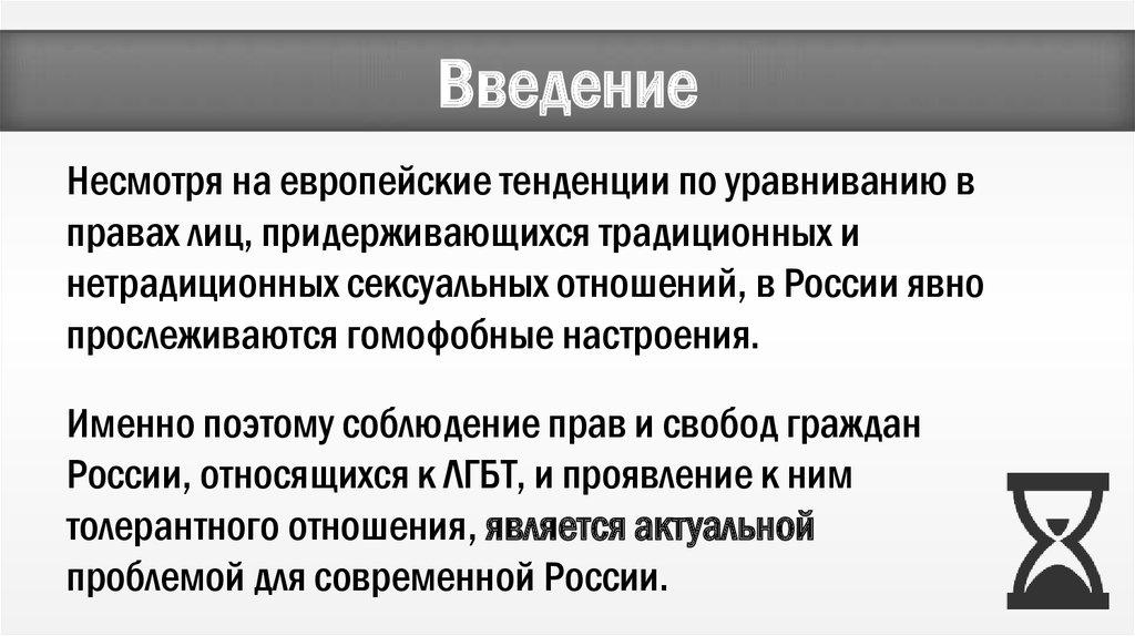 Сексуальные отношения в современной россии