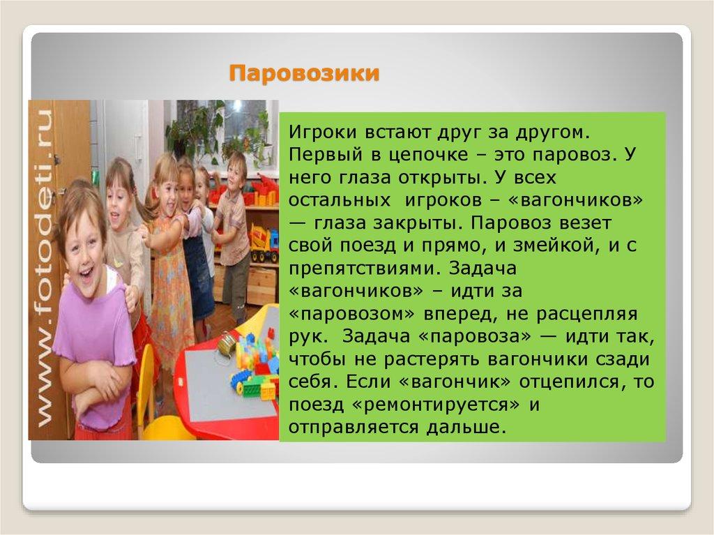 коммуникативные игры на знакомство в детском саду