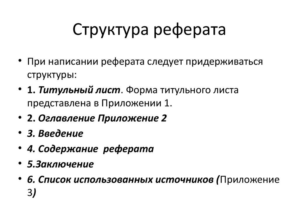 Оформление реферата online presentation  Структура реферата