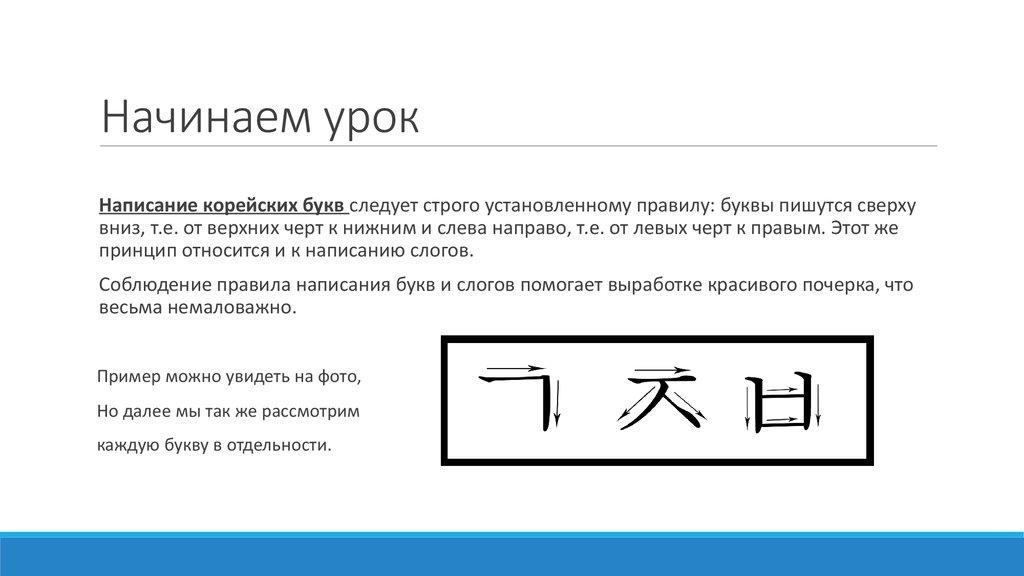 d9c23587e6a 4. Начинаем урок. Написание корейских ...