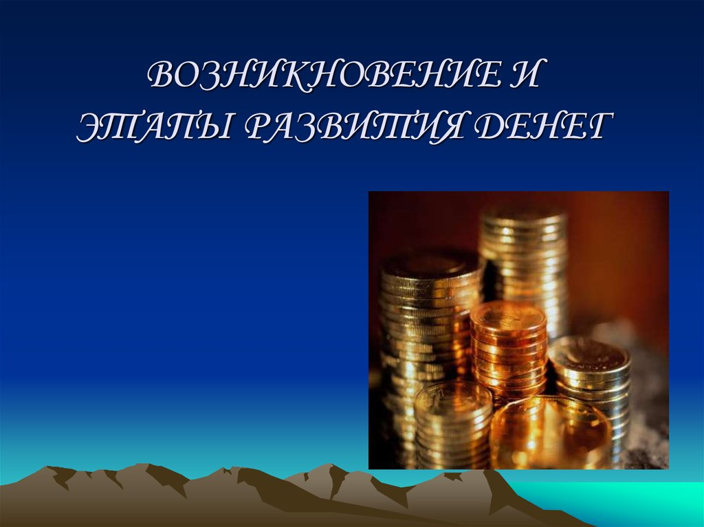 сущность и эволюция денег реферат