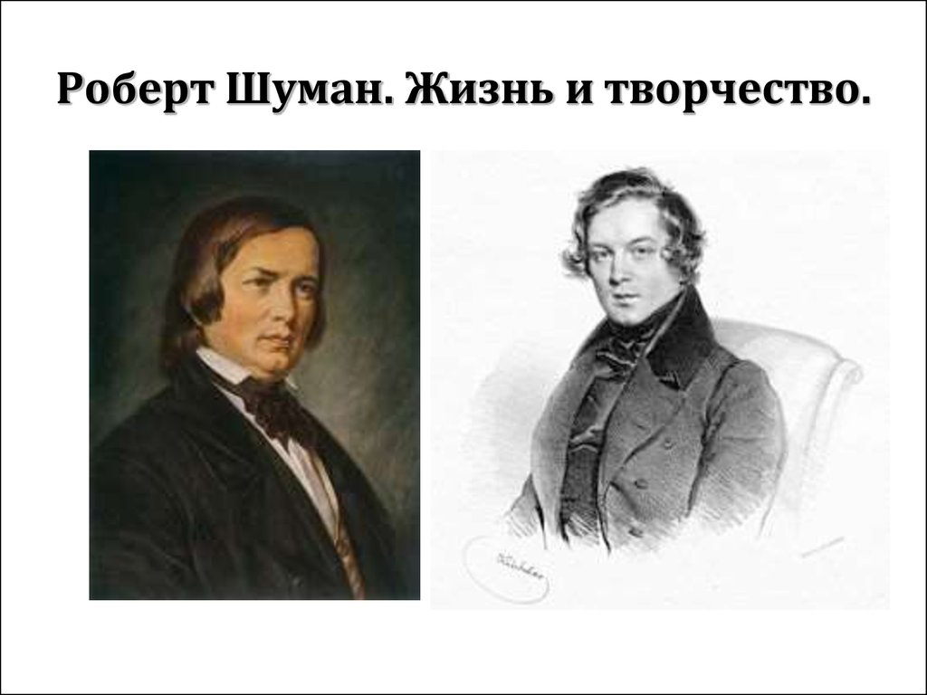 a biography and life work of robert alexander schumann a german composer Essay robert alexander schumann was born in the small riverside town of if you need a custom term paper on biography: robert schumann  his life's work.