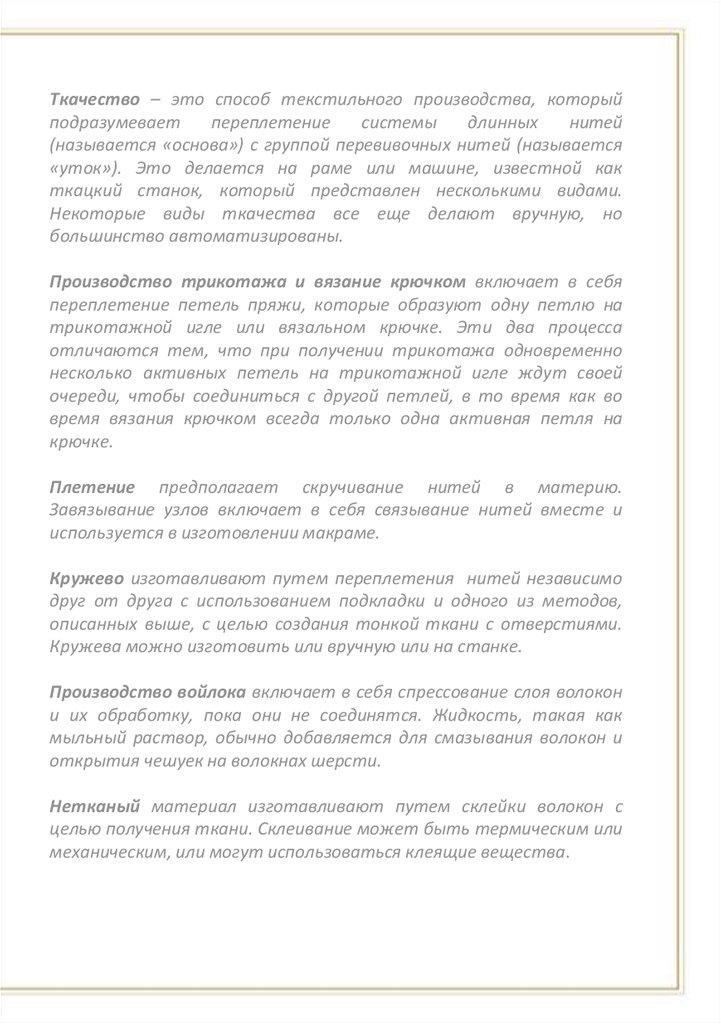 2dd11156b1a Руководство специалиста по тканям - презентация онлайн