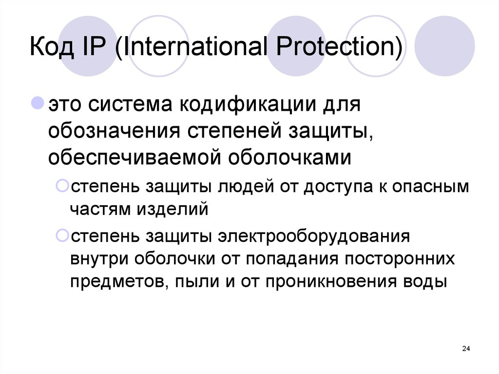 Код IP (International Protection)
