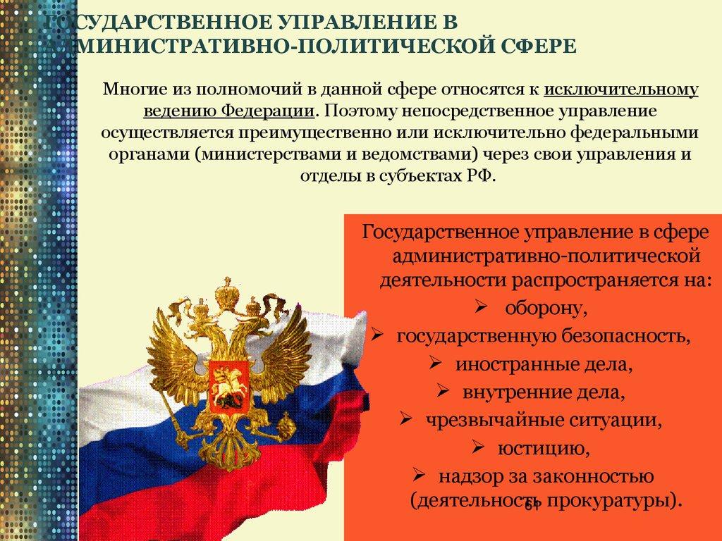 Сфере.шпаргалка в административно-политической административно-правовое регулирование