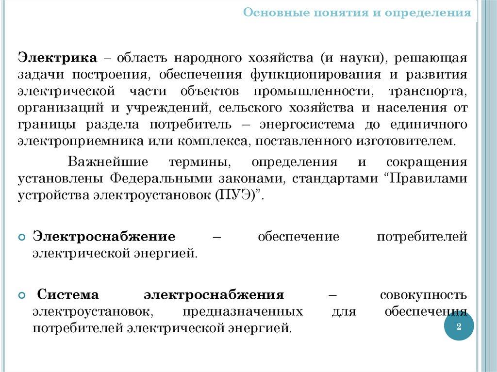 Электроснабжение промышленных и коммунальных объектов лекции скачать льготы на электроснабжение для чернобыльцев