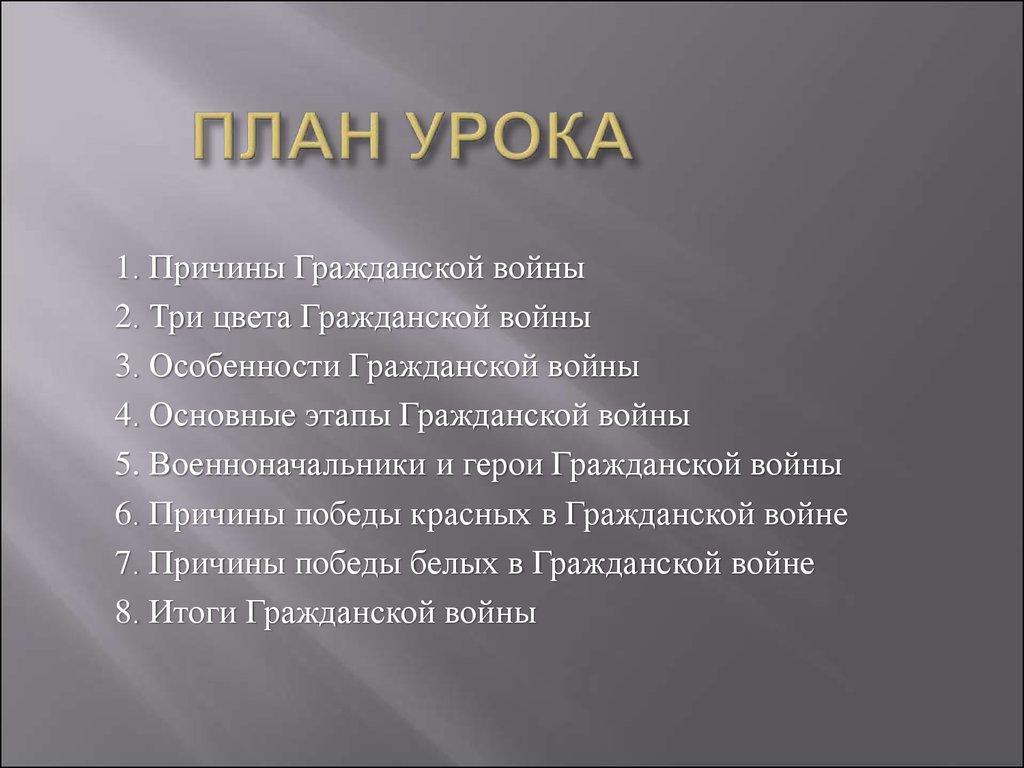 moy-grazhdanskaya-voyna-prezentatsiya-k-uroka-v-9-klass-temu-takie-lyudi