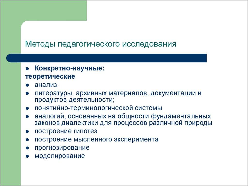 методология и методы педагогического исследования поездов Москва Боготол