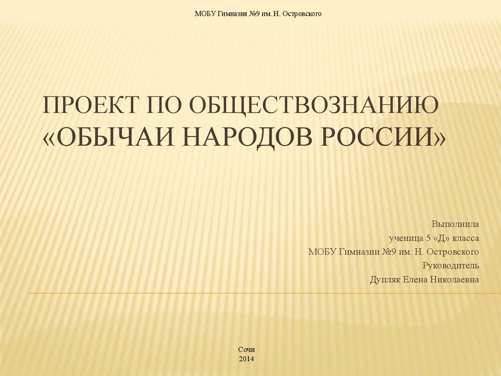 Обычаи доклад по обществознанию 3472