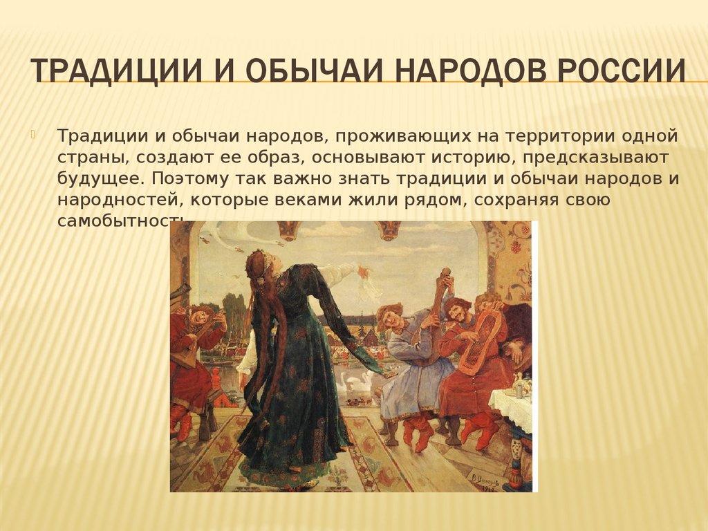 Неизвестные традиции и обычаи народов россии реферат 5677