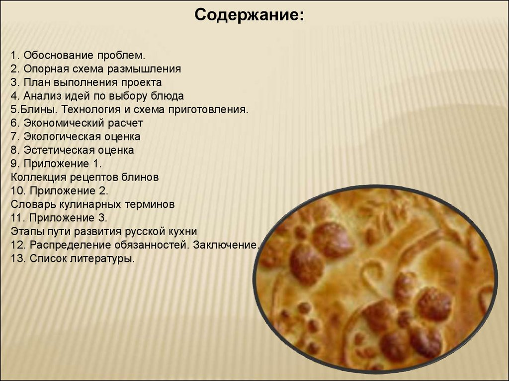 Доклад блюда из жидкого теста 7622
