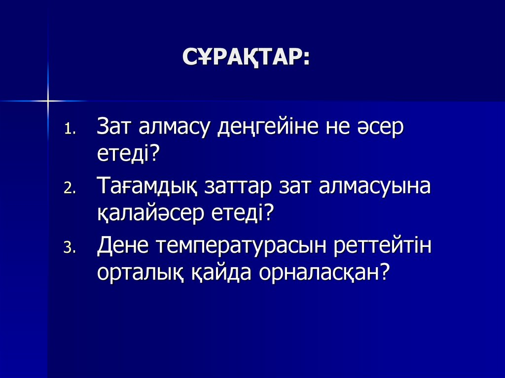СҰРАҚТАР: