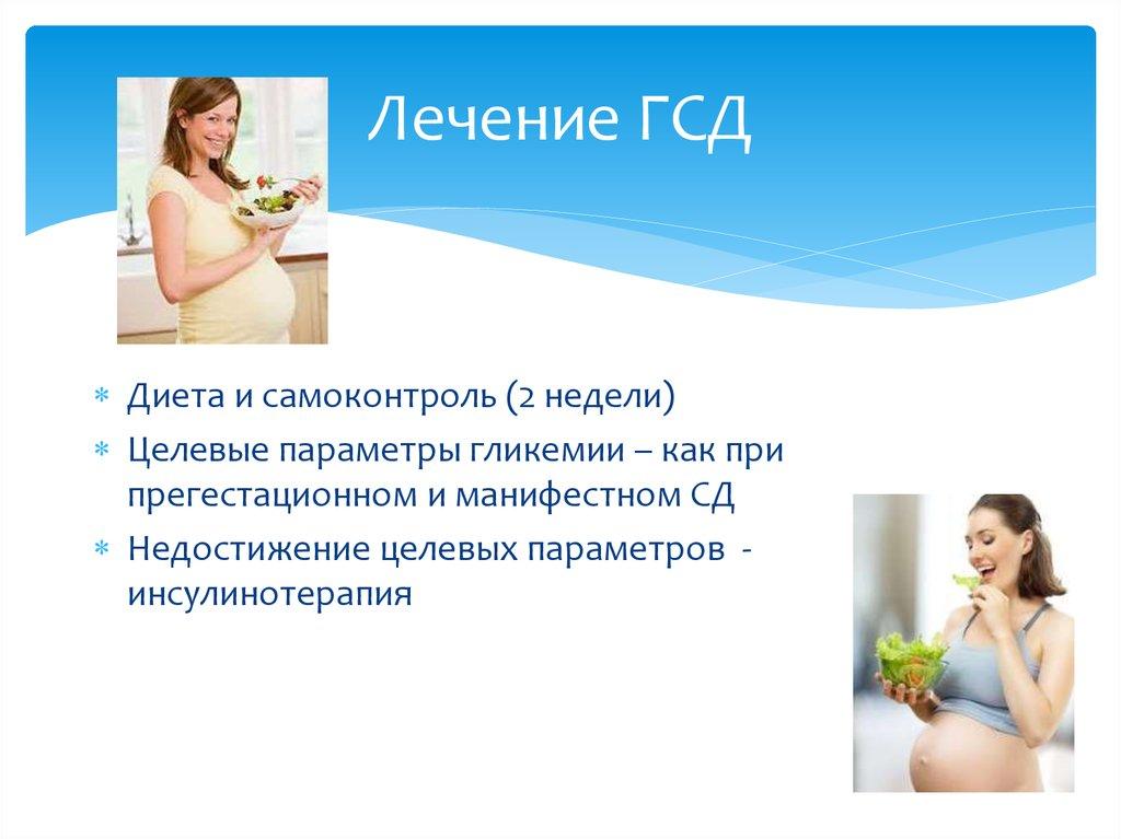 Диета При Гликемии Беременной.