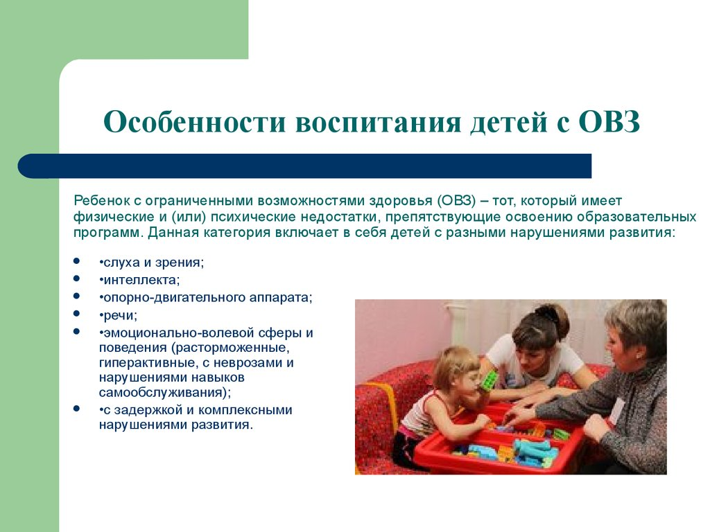ограниченными возможностями перспективы шпаргалка здоровья детей крации развития с в