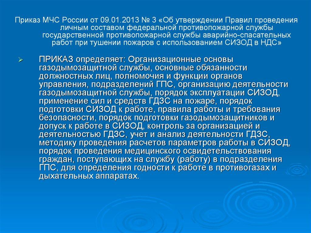приказ 3 мчс россии по гдзс