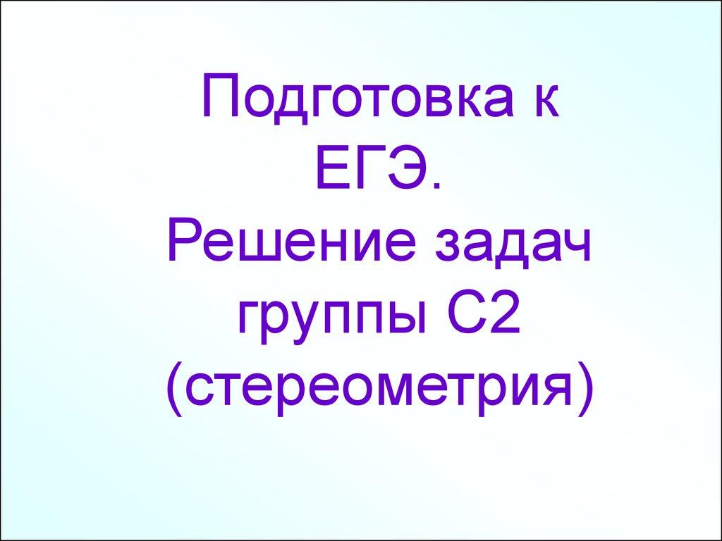 Задачи с егэ решение с2 химическая термодинамика задачи и решения