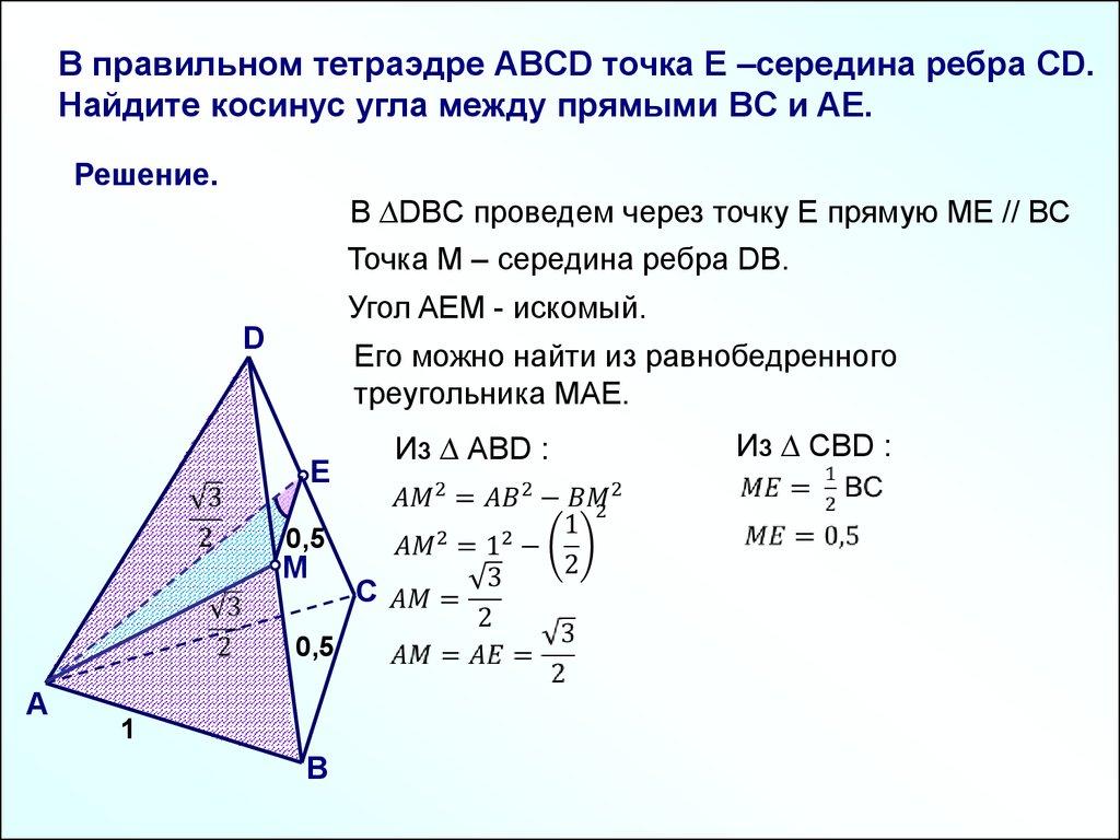 Решение задач с2 стереометрия решение задач по теме основы мкт