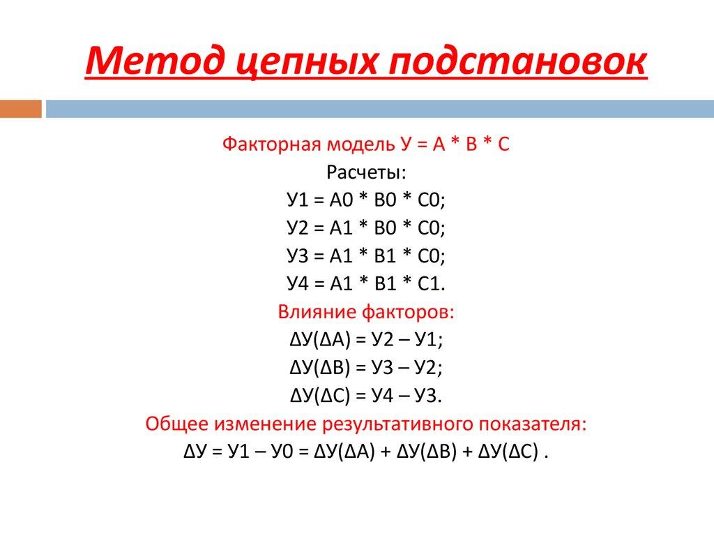 Решение задач методом цепных подстановок пример егэ задачи на электромагнитную индукцию с решением