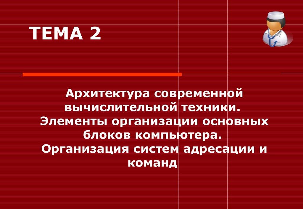 organizatsiya-i-predstavlenie-dannih-v-evm-prezentatsiya