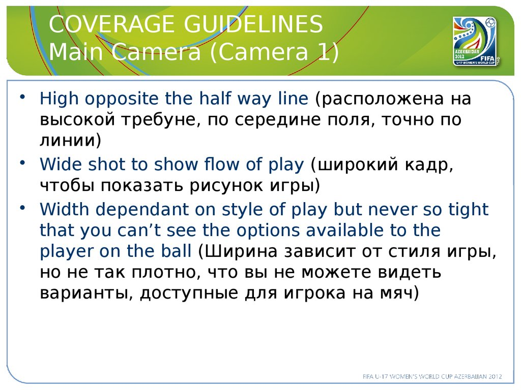 COVERAGE GUIDELINES Main Camera (Camera 1)