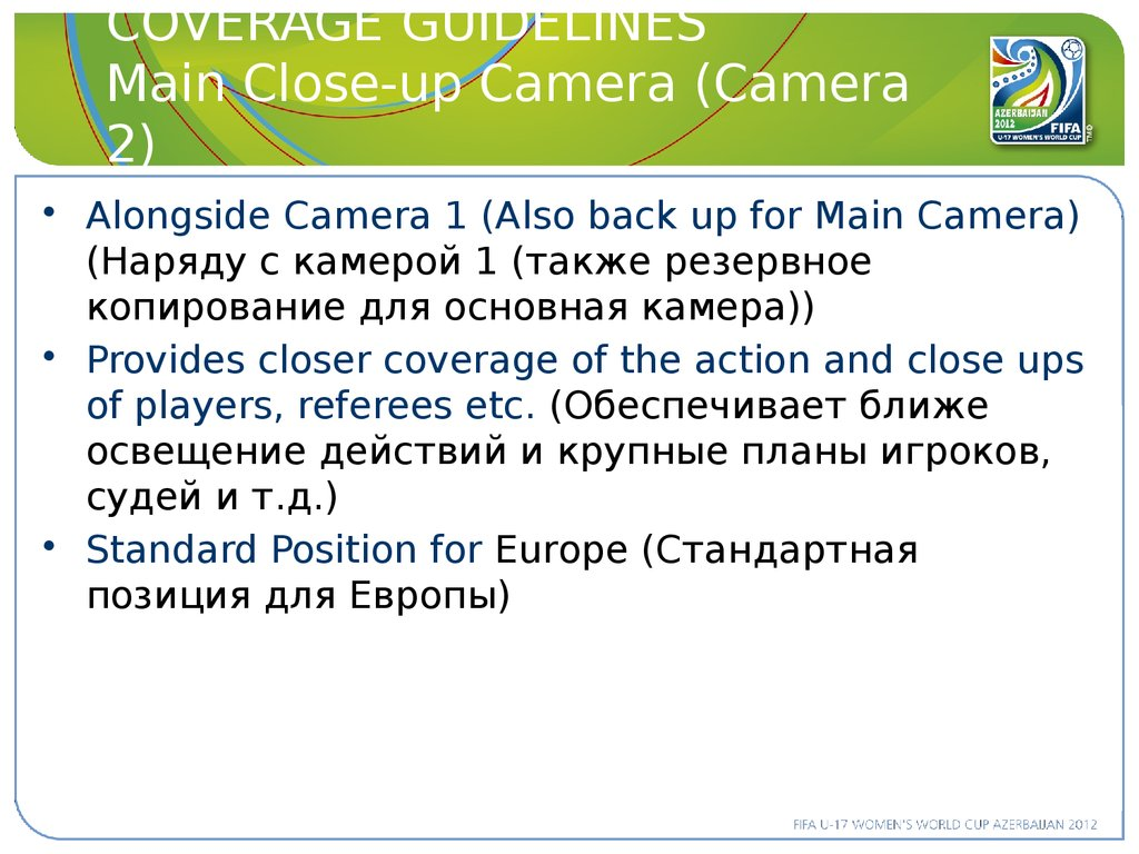 COVERAGE GUIDELINES Main Close-up Camera (Camera 2)