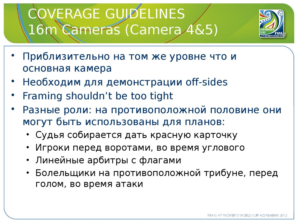 COVERAGE GUIDELINES 16m Cameras (Camera 4&5)