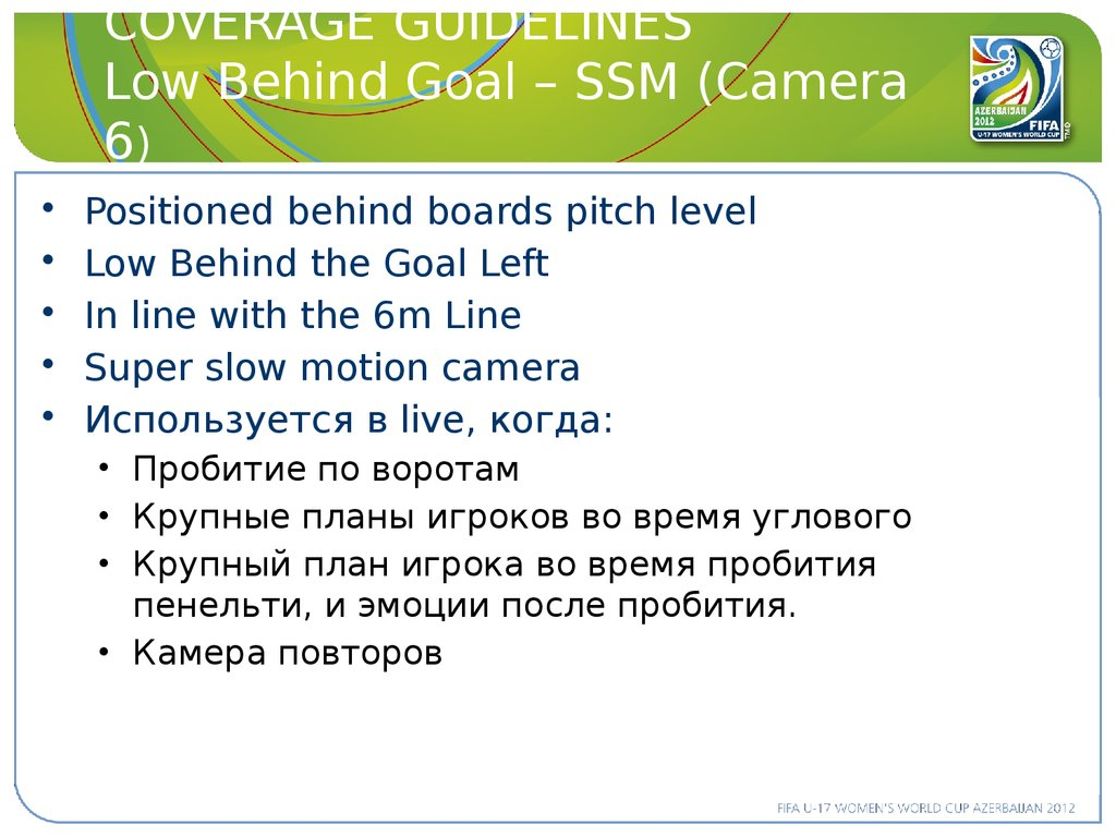 COVERAGE GUIDELINES Low Behind Goal – SSM (Camera 6)