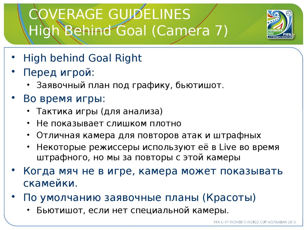 COVERAGE GUIDELINES High Behind Goal (Camera 7)