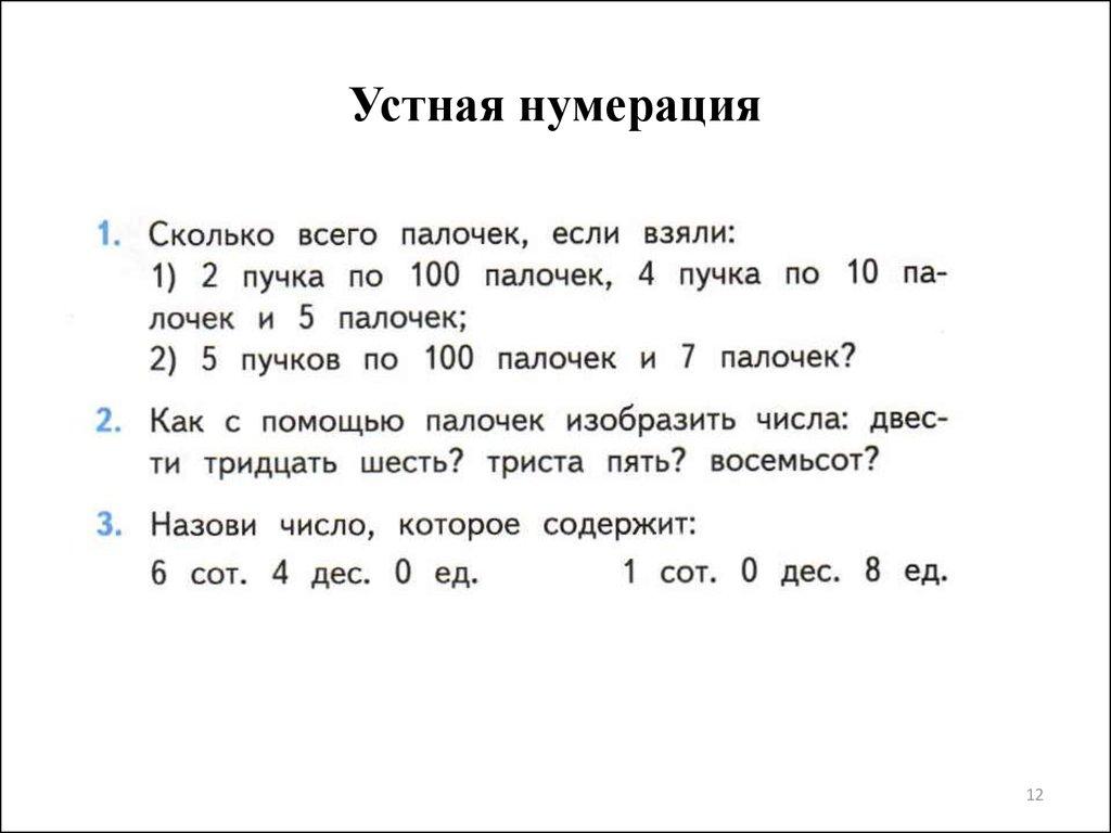 Устная нумерация натуральных чисел